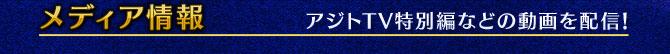 メディア情報 アジトTV特別編などの動画を配信!
