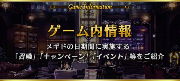 ゲーム内情報